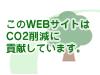 加工直販.comはCO2削減に貢献しています